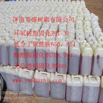 供应 山东济南 酚醛胺 改性胺 环氧固化剂(T-31)