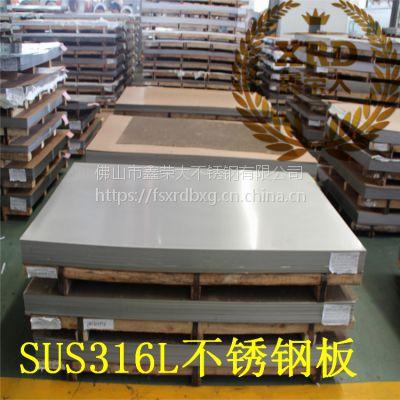 316L不锈钢板 厂家直供福建南靖316L不锈钢板