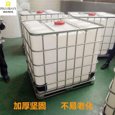 淮安优质吨桶1000L 化工集装桶 1吨IBC吨桶 瑞杉制造
