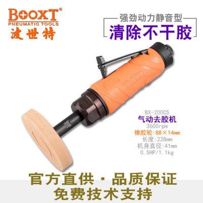BOOXT波世特BX-200CS多功能打磨机浮雕打磨机气动八角砂纸机