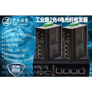 工业级冗余环网千兆2光4电光纤交换机