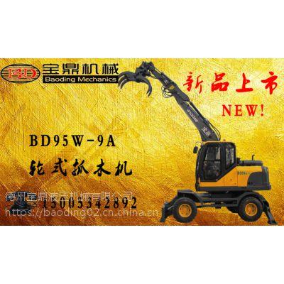 BD95W-9A型新款抓木机价格