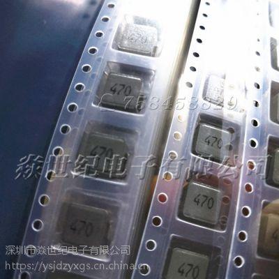供应SLH0650-470M 0650 47UH 贴片一体成型大功率电感IHLP2525现货