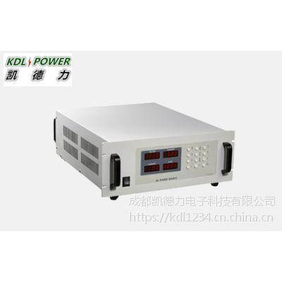 可编程变频电源价格型号 成都军工级变频电源厂家-凯德力