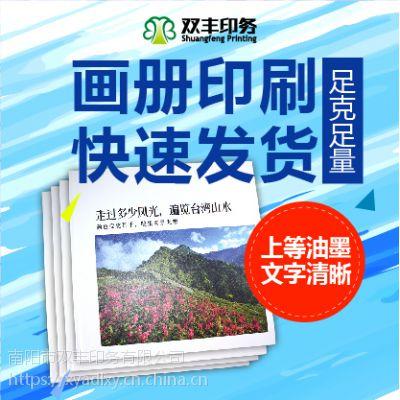 漯河商务印刷企业画册 宣传画册印刷厂哪家好,双丰价格低质量好