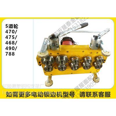 彩钢瓦电动锁边机厂家820型\760型\470型\475型