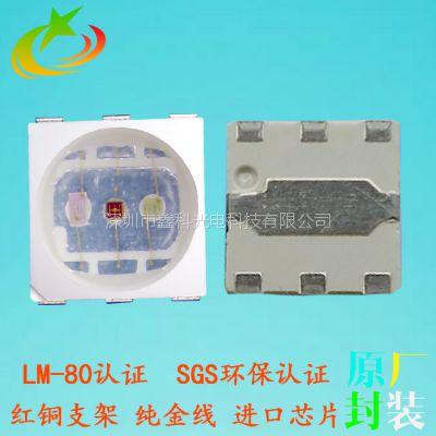 供应5050RGB灯珠1.5W 红绿蓝三色合一灯珠 台湾支架封装5050灯珠