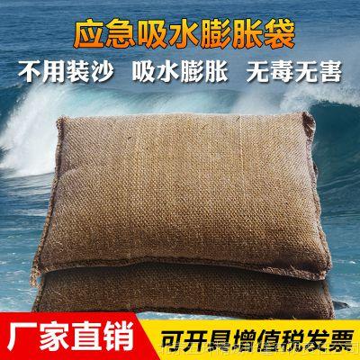 厂家直销40*60快速吸水膨胀袋 应急吸水袋 防汛防洪专用沙袋麻袋