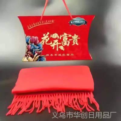 仿羊绒中国红围巾定制LOGO 公司年会 会销小礼品1-5元货源