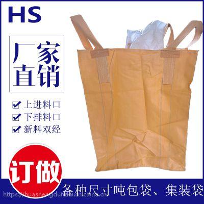 批发华升新料双经基布吨袋90*90*110pp集装袋小口径可扎口吨包可订做