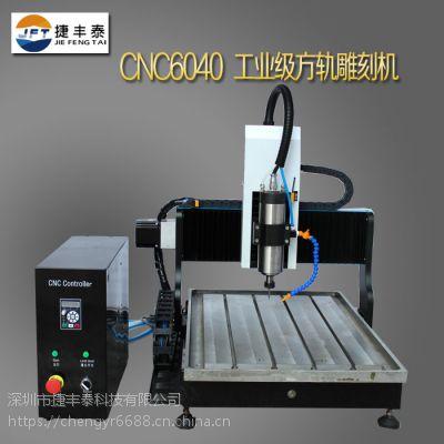 深圳捷丰泰 数控雕刻机 小型cnc全自动 金属玉石木工立体四轴电脑全电动
