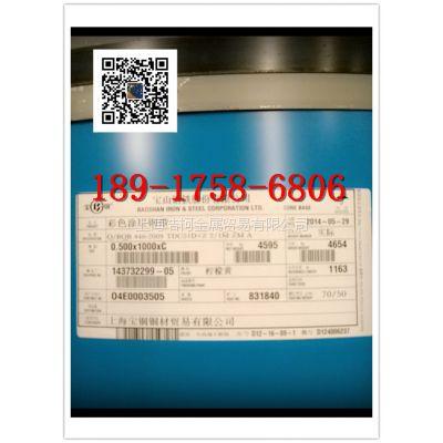 上海宝钢淡瓷蓝彩涂卷板批发 宝钢股份生产 加工瓦型