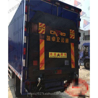 武汉哪有汽车尾板、武汉哪里安装尾板、武汉汽车尾板