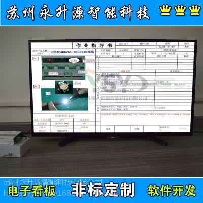 苏州永升源厂家直销定制车间流水线电子作业指导书液晶屏显示无纸化管理