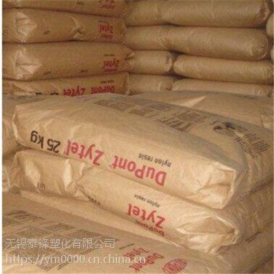 美国杜邦/PA6/73G30HSL 热稳定剂、注塑级
