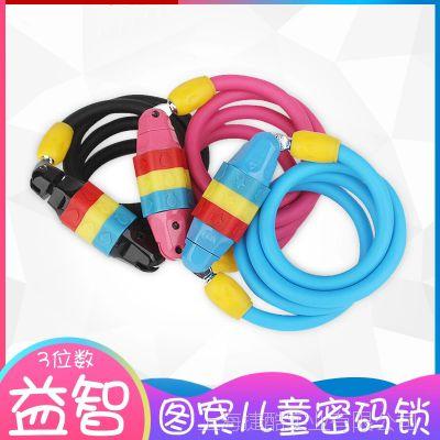 自行车儿童密码锁 童车钢缆锁 钢丝锁 益智礼品锁 防盗童锁