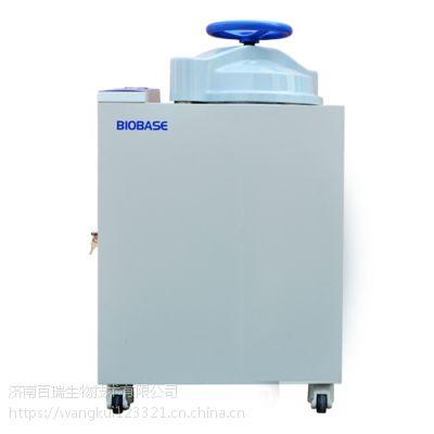 博科BKQ-B50II立式高压灭菌锅厂家/价格
