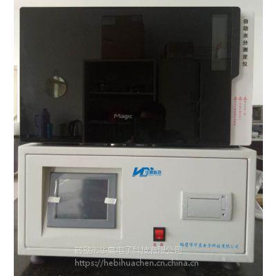 供应 HCSC-2000A 微波.红外全自动水分测定仪 鹤壁华晨 红外水分测定仪