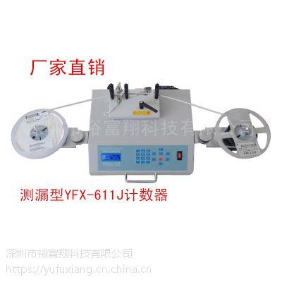 裕富翔深圳SMD SMT物料 电子料盘点机 测漏点料机