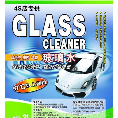 定做汽车玻璃水防冻液标签商标贴纸白色PVC不干胶印刷包邮包设计