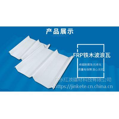红波FRP铁木瓦 耐酸碱防腐蚀 复合材料瓦