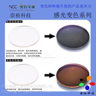广州崇裕厂家供应 变色硅胶手环专用 感光变色粉 光敏变色颜料
