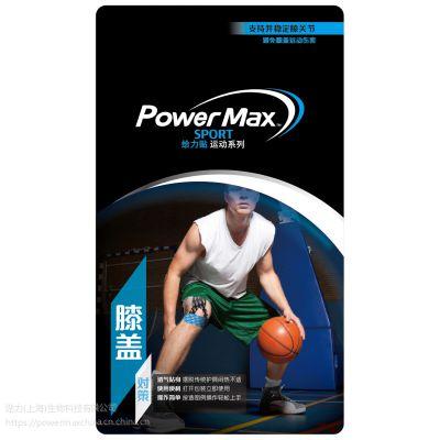 PowerMax给力贴-膝盖对策便利包-肌贴-运动胶带-避免膝盖运动伤害