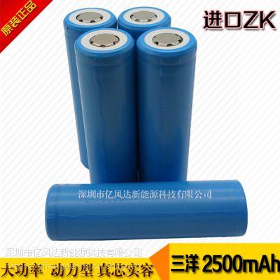 直销大功率 进口三洋ZK 18650锂电池 2500mAh 全新 原装正品足容