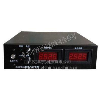 中西dyp 可调稳压恒流开关电源 型号:GY22-YK-AD1220库号:M405945