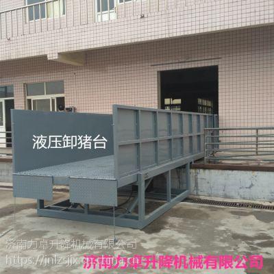 定制固定液压升降机 养殖场上下猪配套设备 卸猪平台