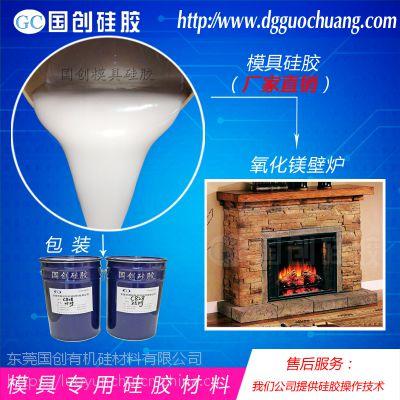 氧化镁壁炉模具硅胶厂家