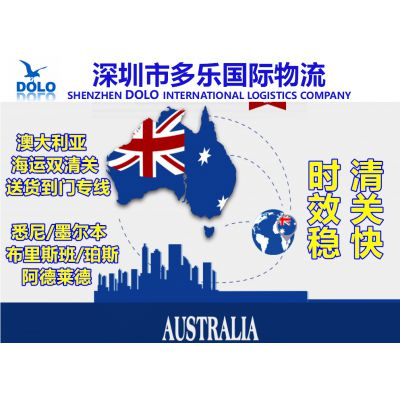 海运到澳大利亚悉尼 ***赚的一次经历