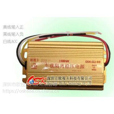 欧视卡 ACC控制电源 车载隔离稳压电源100W 延时开15S转换电源