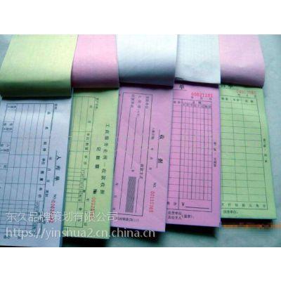 领料单定做-泰安市领料单印刷-泰安收料单本制作