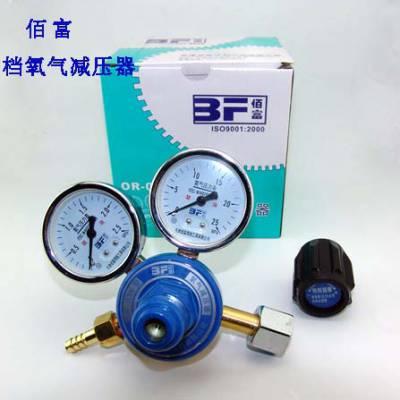 佰富高档大体型氧气减压器