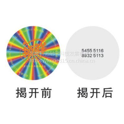 专业定制各种型号电码防伪标签