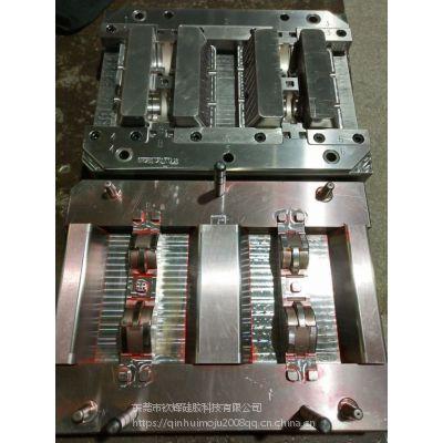 东莞精密硅橡胶模具 供应开发精密氟橡胶表带电子模具制品