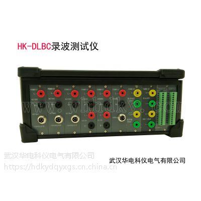 HK-DLBC便携式电量记录分析仪(便携式录波仪)【华电科仪】