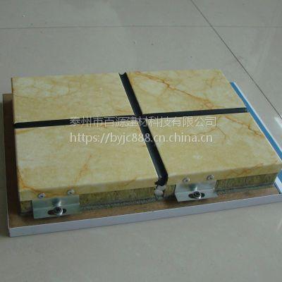 江苏百源保温装饰一体化板生产厂家