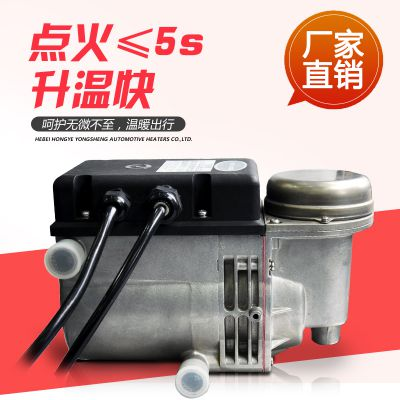 12V轿车加热器 YJH-Q5B液体燃油汽车加热器