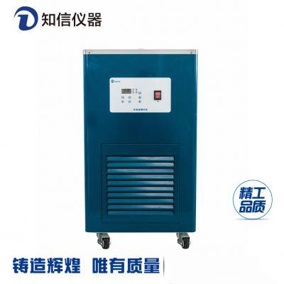 低温循环机冷水机ZX-LSJ-20D储水量20L 知信仪器