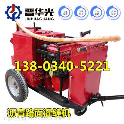 辽宁丹东晋华光沥青路面修补专用灌缝机ZGF45灌缝机
