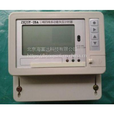 中西(CXZ特价)多功能失压计时器 型号:ZXJSY-2BA库号:M182944