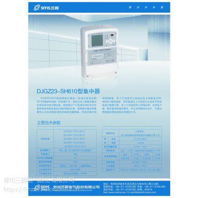 三晖DJGZ23-SH610 国网中标集中器I型|电力集抄