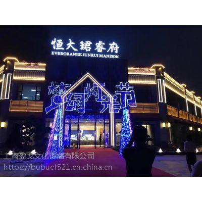 上海盈戈文化传播有限公司灯光节