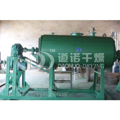 江苏道诺供应:ZB-5000系列真空耙式干燥机