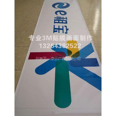 北京艾利贴膜画面制作加工 艾利4509即时贴 艾利二型灯箱布北京厂家直营