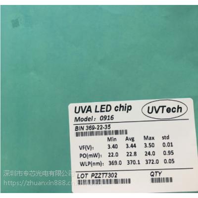 供应1128 1230 2020 1530 紫光芯片365-420纳米