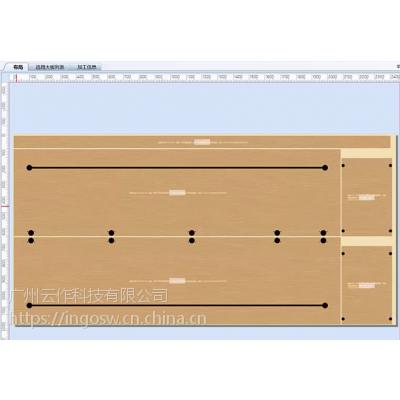 因格板材优化排版软件 家具厂专用
