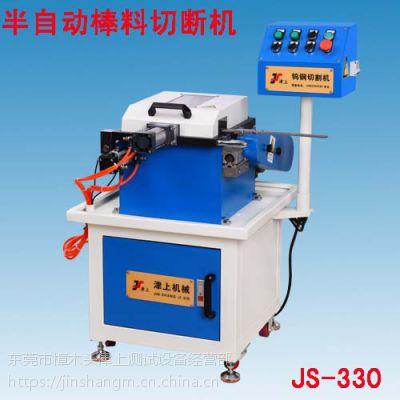津上JS330半自动钨钢切断机 棒料切断机